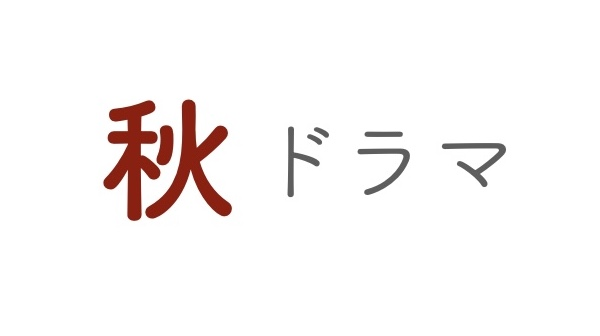 秋ドラマまとめ(2021年10月〜12月スタート)